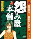 怨み屋本舗【期間限定無料】 1-電子書籍