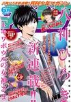 月刊少年マガジン 2017年6月号 [2017年5月2日発売]-電子書籍