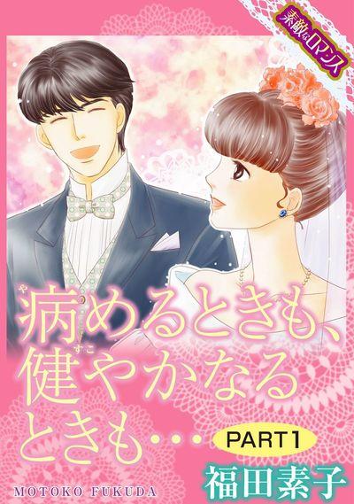 【素敵なロマンス】病めるときも、健やかなるときも… PART1-電子書籍