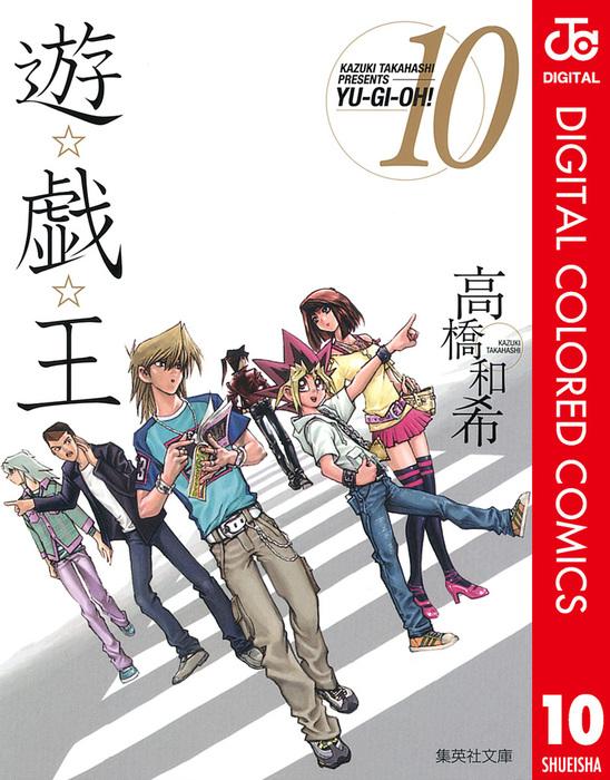 遊☆戯☆王 カラー版 10拡大写真