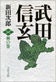 武田信玄 林の巻-電子書籍