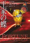王家の蝶 下-電子書籍