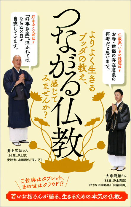 つながる仏教-電子書籍-拡大画像