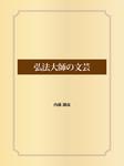 弘法大師の文芸-電子書籍