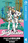 ジョジョの奇妙な冒険 第8部 モノクロ版 4-電子書籍