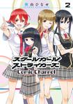 スクールガールストライカーズ Comic Channel 2巻-電子書籍
