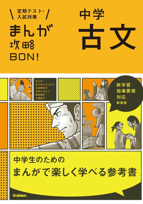 中学古文 新装版-電子書籍-拡大画像