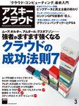 アスキークラウド 2014年3月号-電子書籍