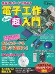 格安PCボードで始める 電子工作超入門(日経BP Next ICT選書)-電子書籍