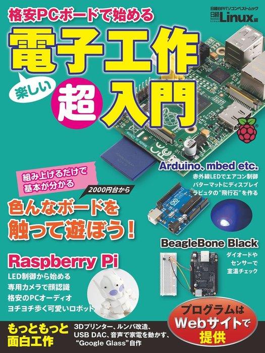 格安PCボードで始める 電子工作超入門(日経BP Next ICT選書)拡大写真