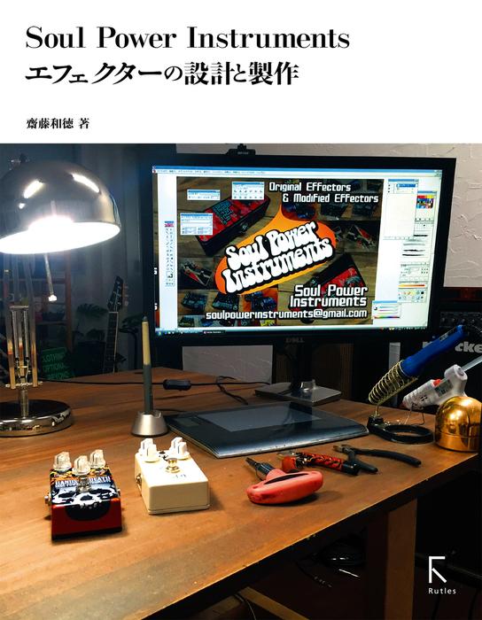 Soul Power Instruments エフェクターの設計と製作拡大写真