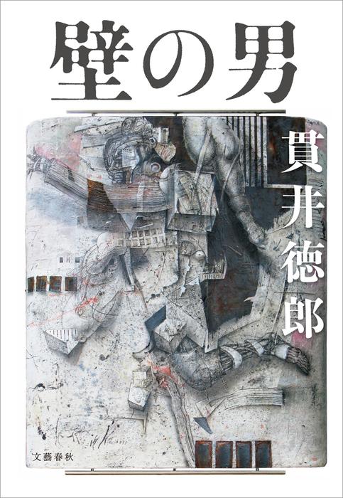 壁の男-電子書籍-拡大画像