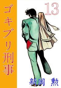 ゴキブリ刑事 (13)