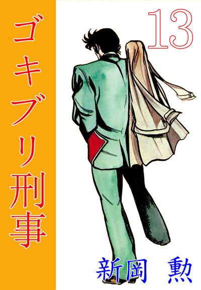 ゴキブリ刑事 (13)-電子書籍