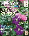 園芸ガイド2017年6月夏・特大号-電子書籍