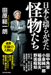 日本を揺るがせた怪物たち-電子書籍