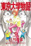 東京大学物語 第24巻-電子書籍