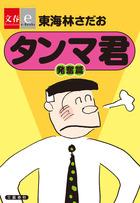 文春e-Books