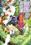 獣医さんのお仕事in異世界9-電子書籍