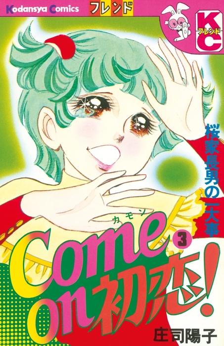 Come on 初恋!(3)拡大写真