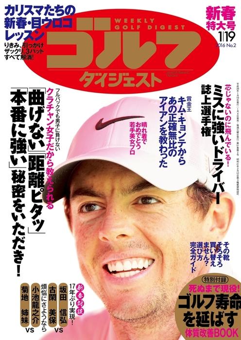 週刊ゴルフダイジェスト 2016/1/19号拡大写真