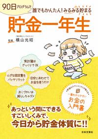 貯金一年生-電子書籍