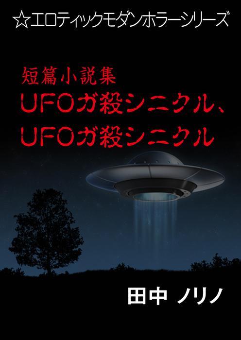 短篇小説集・UFOガ殺シニクル、UFOガ殺シニクル拡大写真