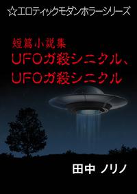 短篇小説集・UFOガ殺シニクル、UFOガ殺シニクル-電子書籍