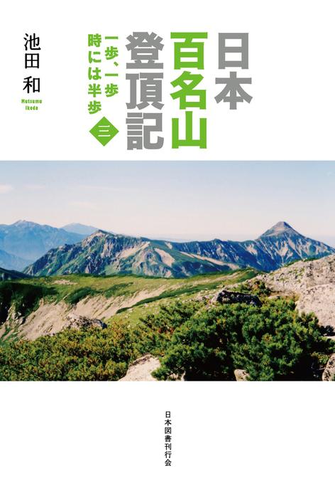 日本百名山登頂記(三) 一歩、一歩 時には半歩拡大写真