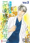Dr.東盛玲の所見 Vol.3-電子書籍