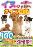 イヌのクイズ図鑑-電子書籍