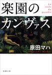 楽園のカンヴァス-電子書籍