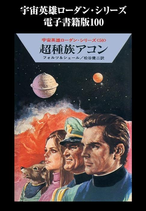 宇宙英雄ローダン・シリーズ 電子書籍版100 超種族アコン拡大写真