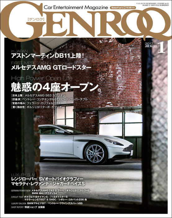 GENROQ 2017年1月号拡大写真