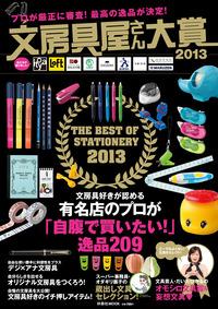 文房具屋さん大賞2013