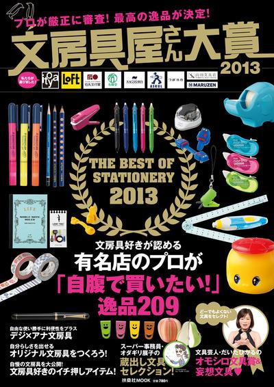 文房具屋さん大賞2013-電子書籍