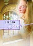 サタンの花嫁-電子書籍