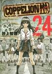 COPPELION(24)-電子書籍