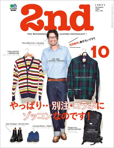 2nd(セカンド) 2015年10月号 Vol.103-電子書籍