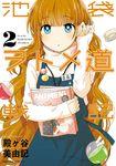 池袋ヲトメ道戦記(2)-電子書籍