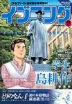 イブニング 2015年13号 [2015年6月9日発売]-電子書籍