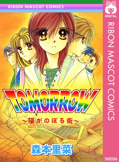 TOMORROW~陽がのぼる街~-電子書籍