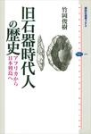 旧石器時代人の歴史 アフリカから日本列島へ-電子書籍