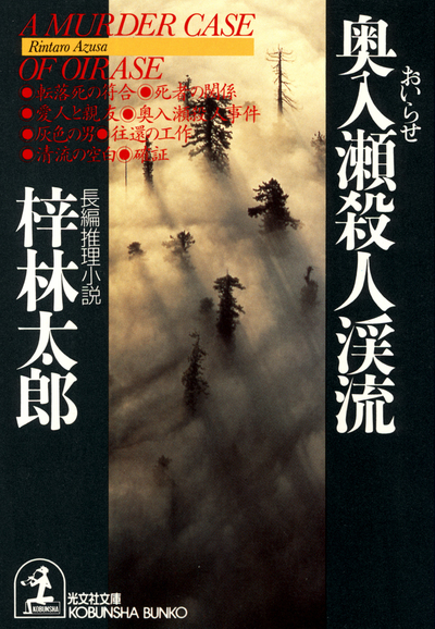 奥入瀬殺人渓流-電子書籍