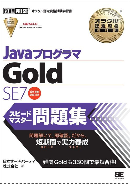 オラクル認定資格教科書 Javaプログラマ Gold SE 7 スピードマスター問題集拡大写真