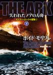THE ARK 失われたノアの方舟 下-電子書籍