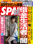 週刊SPA! 2016/8/9号-電子書籍