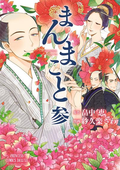 まんまこと 3-電子書籍
