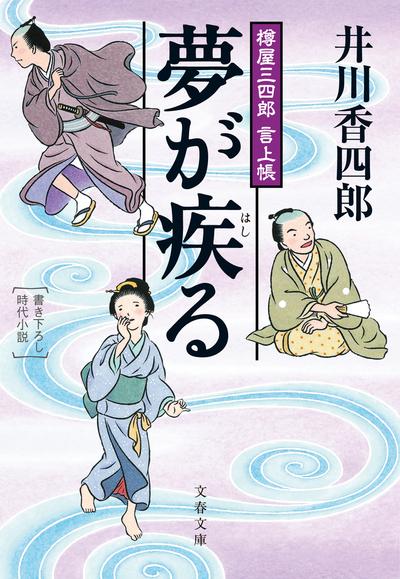 樽屋三四郎 言上帳  夢が疾(はし)る-電子書籍