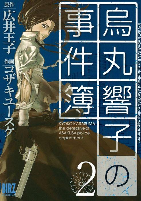 烏丸響子の事件簿 (2)-電子書籍-拡大画像
